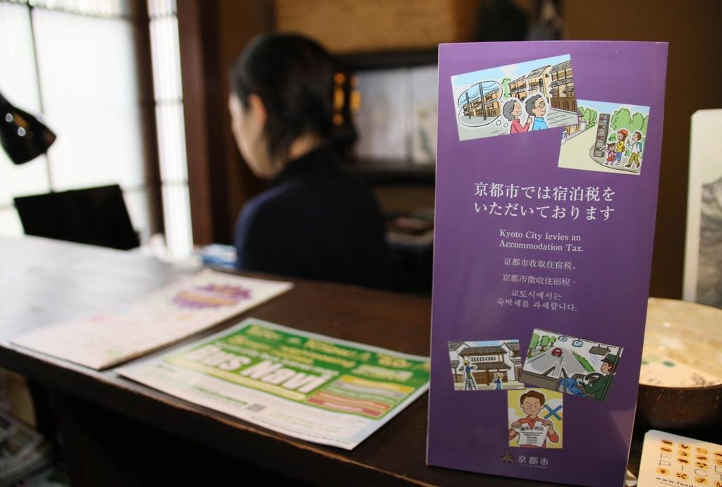 「払わない」「負担大きい」…不満続出 京都市の宿泊税1カ月 ...