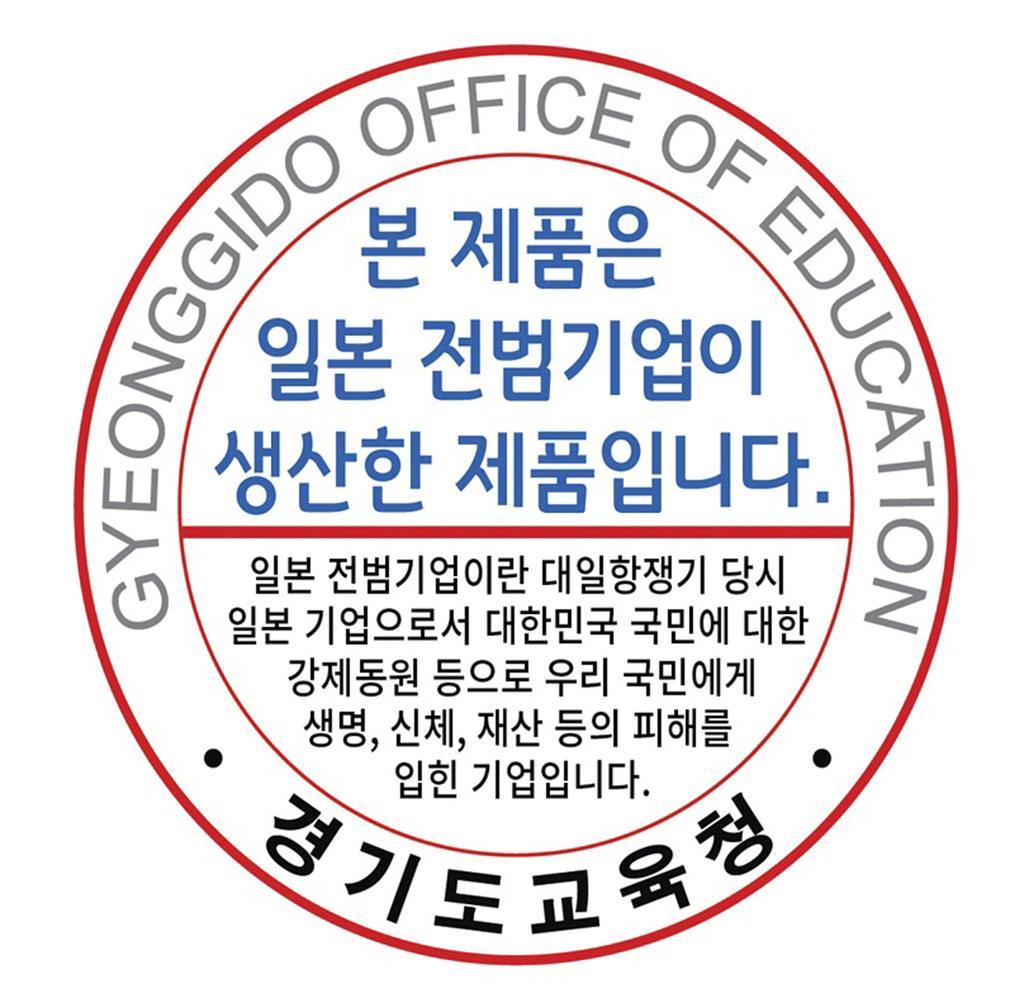 """日本製品に""""戦犯ステッカー"""" 韓国自治体で条例案"""