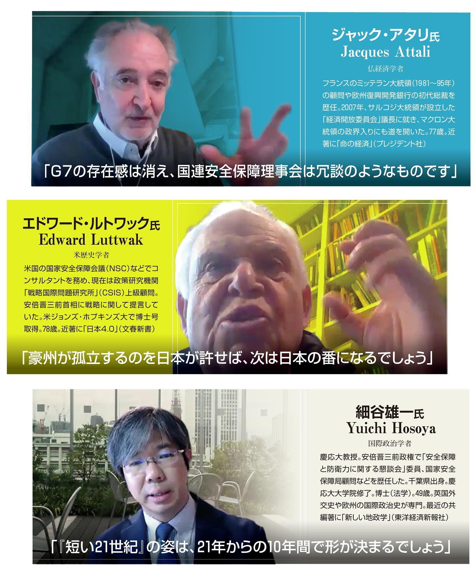 日米欧「知は語る」3氏の略歴