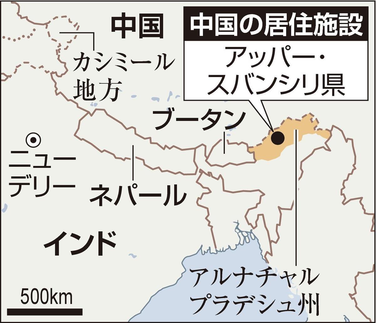 中国の〝サラミ戦術〟インドでも 「村」建設で領土拡張