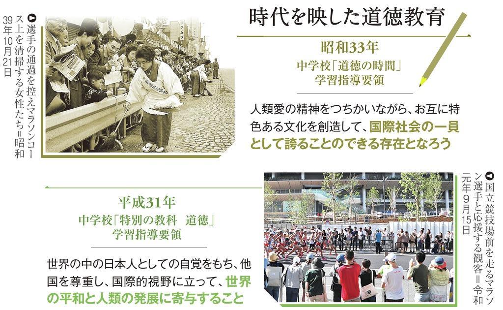 【灯す】「恥」を教えた道徳 1964東京五輪ホスト国の矜持