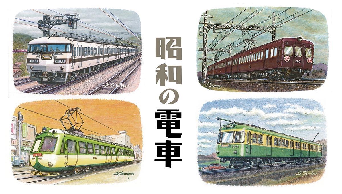 【昭和の電車】(14)阪急電鉄202号 走る公衆電話ボックス