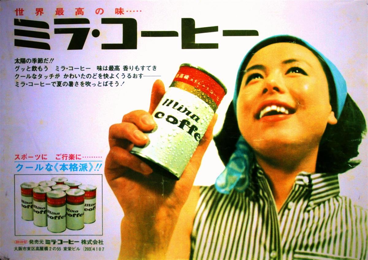 世界初の缶コーヒーは日本人作 司馬遼太郎「誇っていい」
